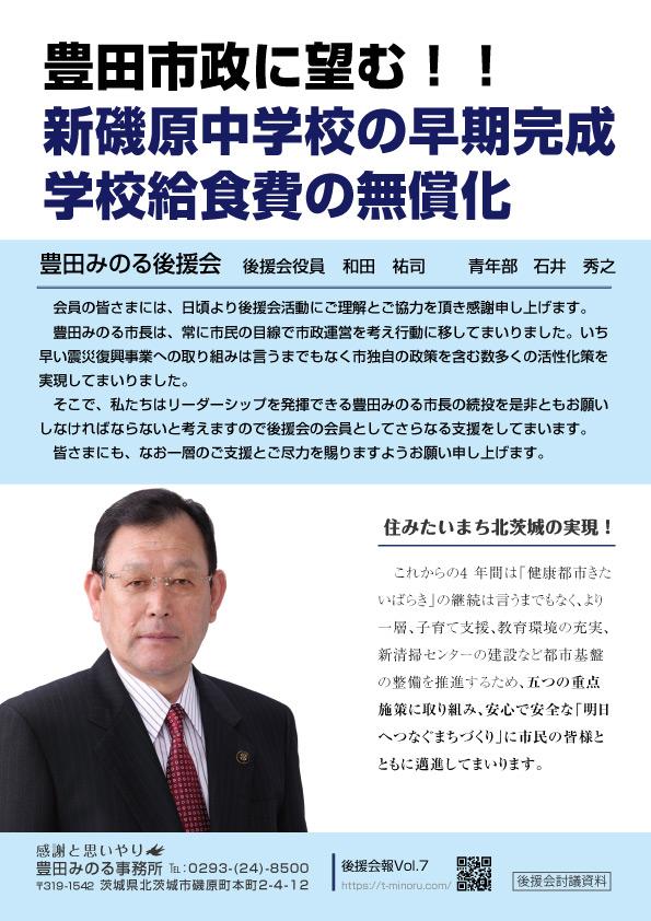 豊田稔 後援会会報vol7